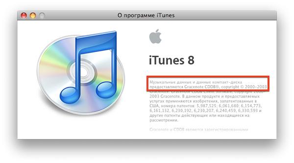 Как удалить iTunes с- iPhone/iPad